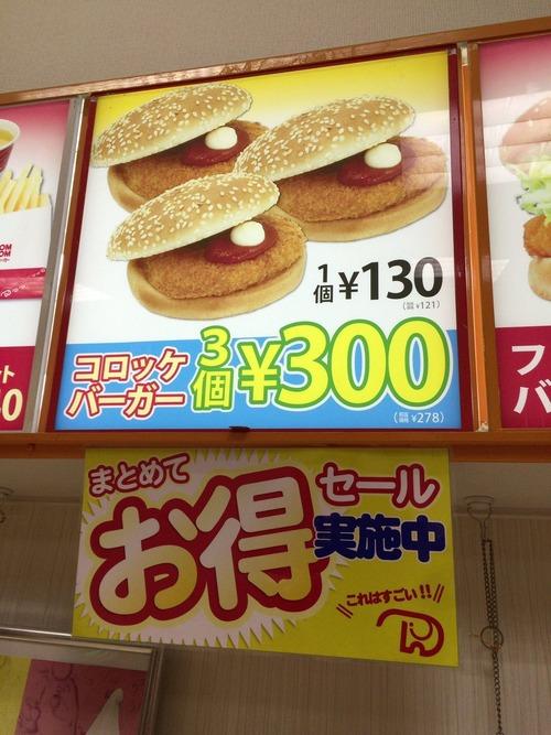 「えっと…ハンバーガー3個…」←この恥ずかしい注文を回避出来るメニュー現る