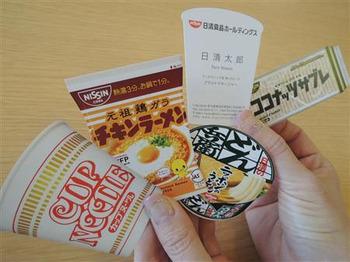日清食品、「カップヌードル」「チキンラーメン」など自社商品型の名刺