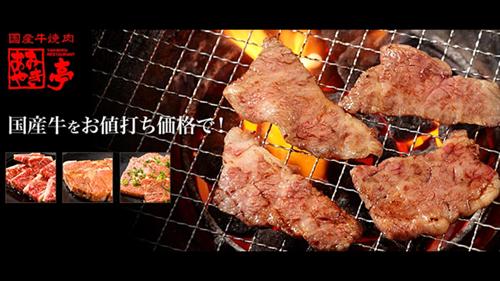 あみやき亭ってココ壱・コメダに続く名古屋第三の巨大外食チェーンになりそうだな