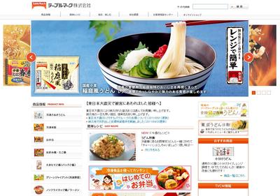 冷凍うどん大手「カトキチ」、香川を捨てて東京に移転(´;ω;`)
