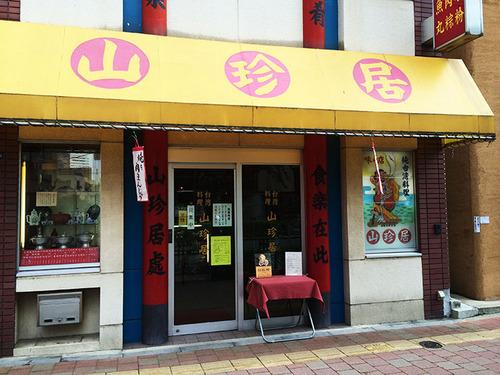 漫画家・手塚治虫先生が愛したラオーバが食べられる台湾料理店『山珍居』