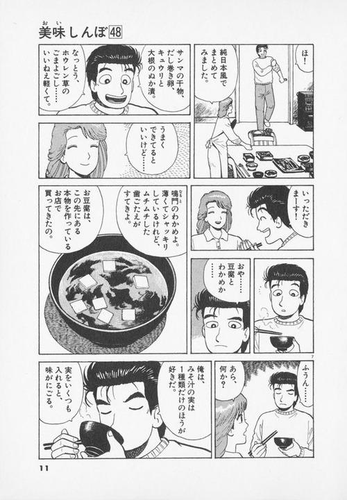 山岡士郎「俺は、みそ汁の実は一種類だけの方が好きだ。実をいくつも入れると味がにごる。」