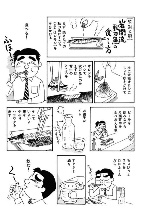 秋刀魚のはらわた食うやつwwwwwwwwwww