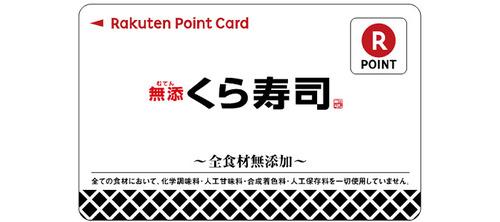 朗報!くら寿司がクレジットカードに対応したよ~♪おまけに楽天ポイントも使えるようになったよー