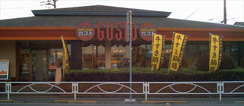 Gusto_Restaurant_in_Japan_16_R