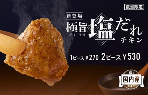 ケンタッキーフライドチキンを「1000円」で満喫する最強注文メニュー