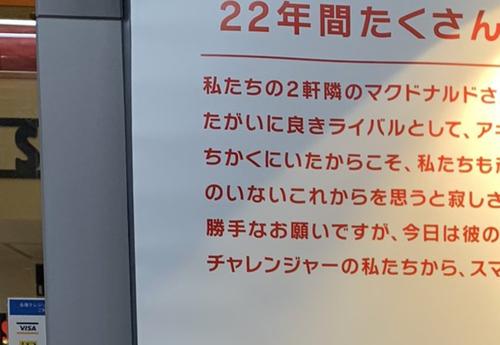 【悲報】秋葉原昭和口のマクドナルドが今日で閉店、バーガーキングが縦読みで煽る