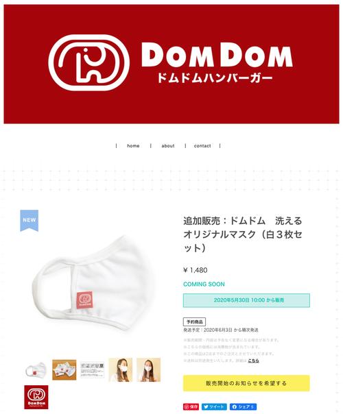 ドムドムハンバーガーがオリジナルマスクのネット販売を開始、即日で完売に
