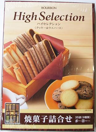 謝罪の菓子折りがブルボンハイセレクション(1000円)やったんやが
