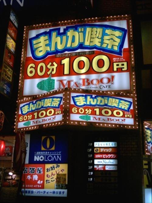 Manboo_(Internet_cafe)_japan_No1_R