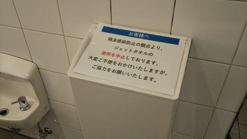 公衆トイレのジェットタオルが次々に廃止ってマジ?