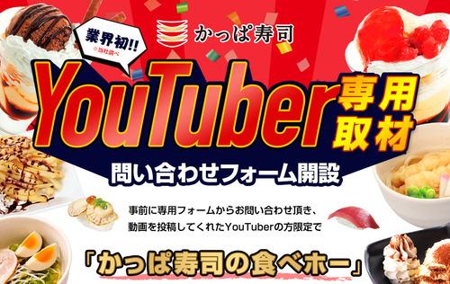 かっぱ寿司がYouTuber無料食べ放題企画開始! ユーチューバーはいそげー!!!