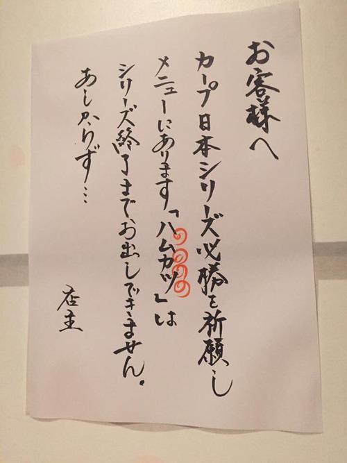 広島の居酒屋ハムカツ提供中止wwwwwwwwwwwwwwwwwwwwww
