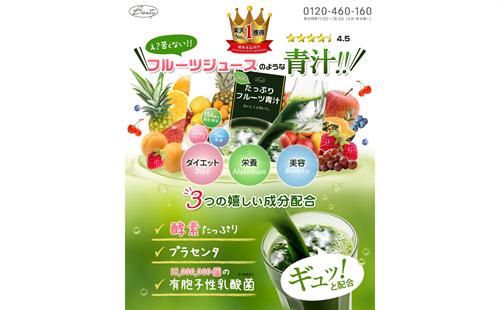 「飲むだけで簡単にやせる」と広告 フルーツ青汁の業者に課徴金1億円