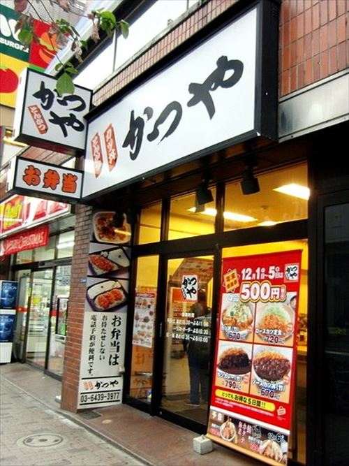 450px-Katsuya-Roppongi_R