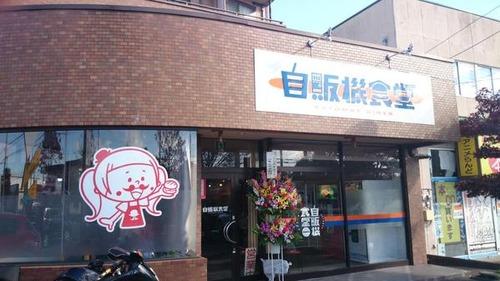 昭和期のフード自販機だけの飲食店「自販機食堂」が群馬県にオープン
