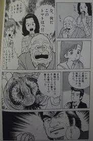 【倒産】漫画『美味しんぼ』で紹介、