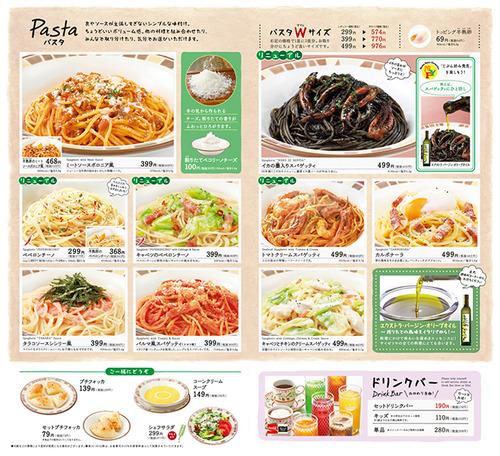 お洒落なイタリア料理屋パスタ1200円(税抜)サイゼリヤ399円(税込)