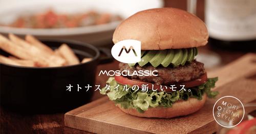 【悲報】モスバーガー1300円のハンバーガーで業績不振を打開へ
