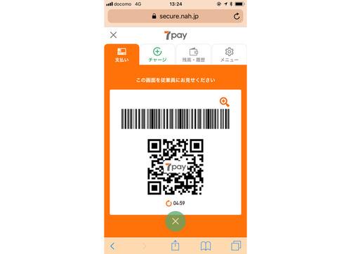 セブンイレブンの決済「7pay」が7月に開始 ナナコは200円につき1ポイント