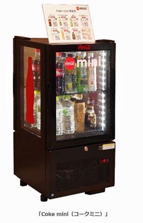 コカ・コーラが小規模オフィス向けの置き菓子みたいな小型の飲料販売機を発表 決済はスマホでおk