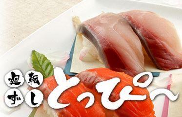 【悲報】北海道の回転寿司チェーン「とっぴい」が破産へ