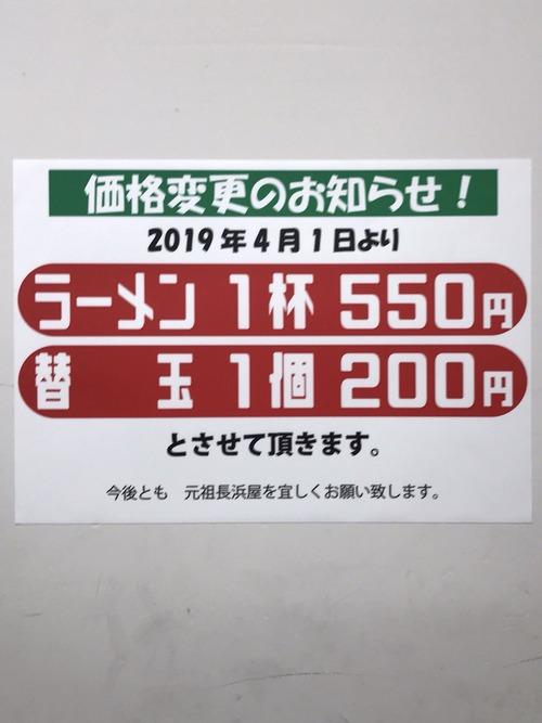福岡のラーメン店「元祖長浜屋」、替玉を100円から200円に値上げしたら客離れがひどく150円に値下げ