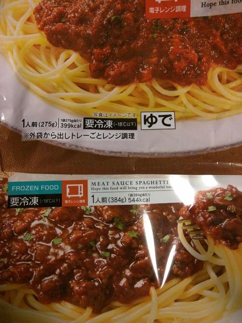 セブンイレブンPBの冷凍スパゲッティ作ってるメーカーが変わった件  日清→日本製粉  量は100g増