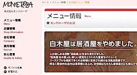 大学生就職不人気企業、モンテローザ・東電・ゼンショー・王将・くら寿司・マクドナルド