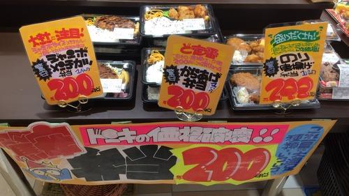 ドンキホーテ、200円の神弁当を発売