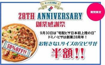 【 ´)Д(`】 ドミノ・ピザが全Lサイズ半額、創業28周年記念でネット注文対象に実施。