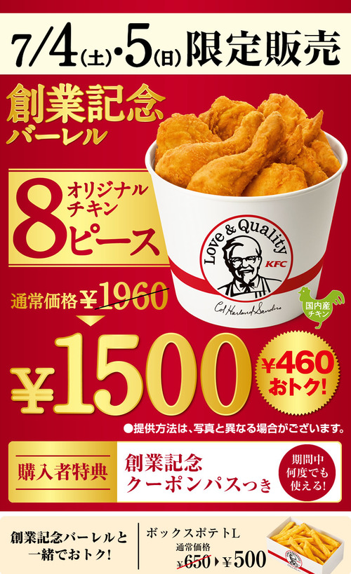 ケンタッキーがオリジナルチキン8ピース通常価格1960円を1500円で7月4・5日限定販売