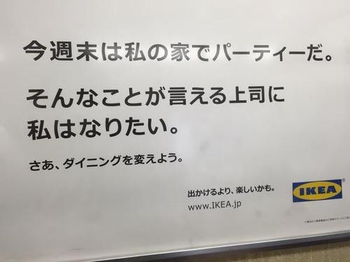 IKEAの広告コピーにネット上で反発意見「上司宅でパーティーとかマジ頼むからやめて」