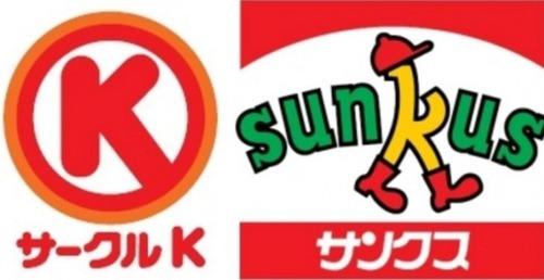 サークルKっていう名古屋に多いコンビニあるじゃん?