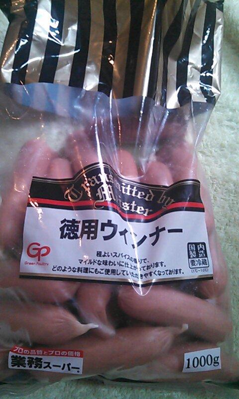 業務スーパーの1kg/480円の謎肉ウインナー買ってきたったわwwwwwwwwwwww