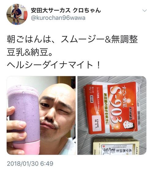 【朗報】安田大サーカスのクロちゃん、食生活を改める