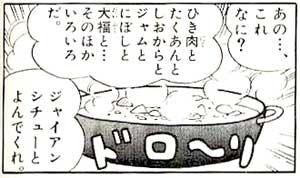 億泰「『ジャイアンシチュー』を食うことになったぜッ!」