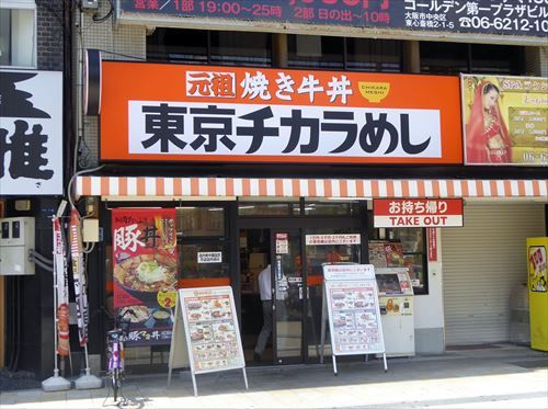 Tokyo_Chikara_Meshi_Soemon-cho_store_R