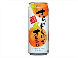 さらっとしぼったオレンジっていうジュースが美味すぎてやばいやばい