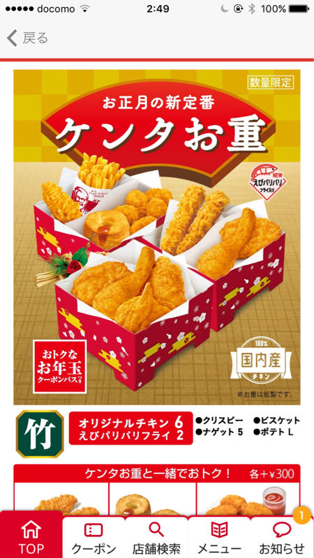 ケンタッキー「お正月の新定番(←???)、ケンタお重 2500円!」