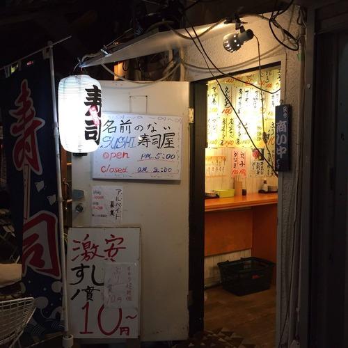 【画像】一貫10円の寿司wwwwwwwwwwww