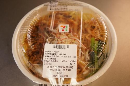 セブンの汁なし坦々麺とかいう商品wwwwwwwww