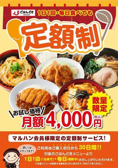 パチ屋のマルハン 月額4000円でラーメン、うどん、カツ丼、カレー、定食食べ放題開始!