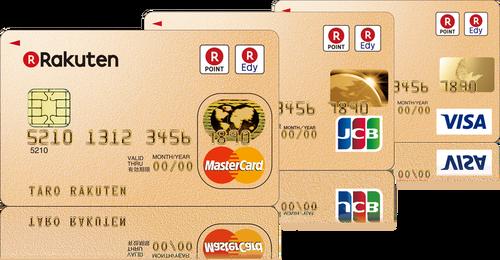 楽天カード使ってると楽天ゴールドカードの案内のハガキが届く件