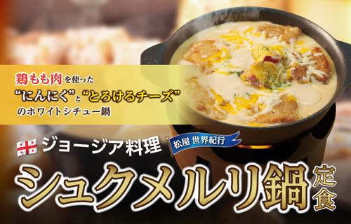 松屋のシュルメクリ鍋とかいうの美味いん?