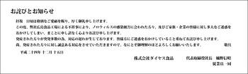 食中毒 1381人が症状訴え…ノロウイルス原因か 広島