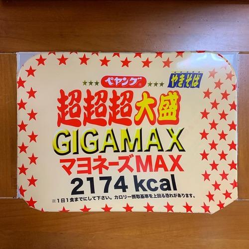 「ぺヤング超大盛GIGAMAXマヨ味」ウマすぎワロタ  毎日2個食ってるわ