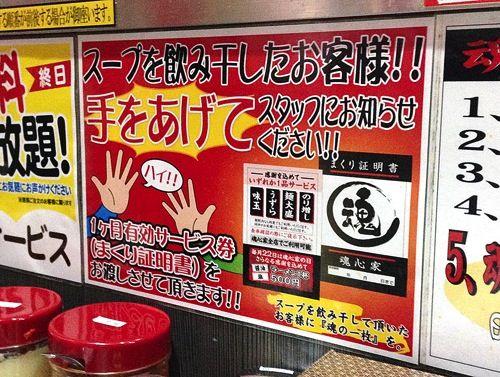 家系ラーメン「スープ完飲したら手を上げてください!」彡(🔴)(🔴)「?!?!」