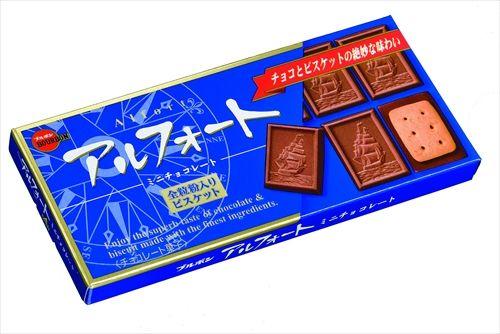 チョコ菓子界最強はアルフォートでいいよな!