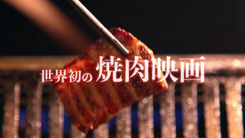 焼肉をひたすら焼くだけの映画が上映! ポップコーンではなく白米食べながら観たい映画